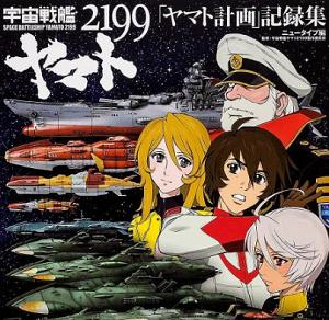 宇宙戦艦ヤマト2199 動画 アニポ
