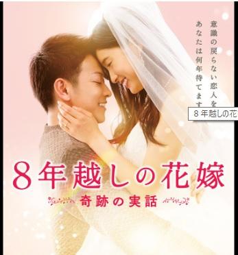 8年越しの花嫁 映画 無料視聴