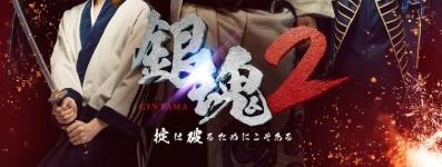「銀魂2 掟は破るためにこそある」を無料視聴する方法や映画を観た感想