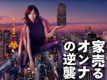 ドラマ「家売るオンナの逆襲」見逃し無料動画