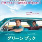 映画「グリーン・ブック」動画配信無料視聴